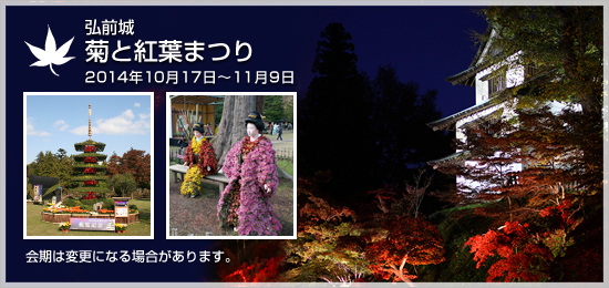 青森県弘前市 弘前城菊と紅葉まつり2014年