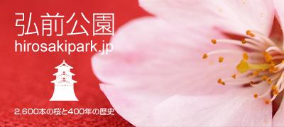 弘前公園総合情報サイト バナー2
