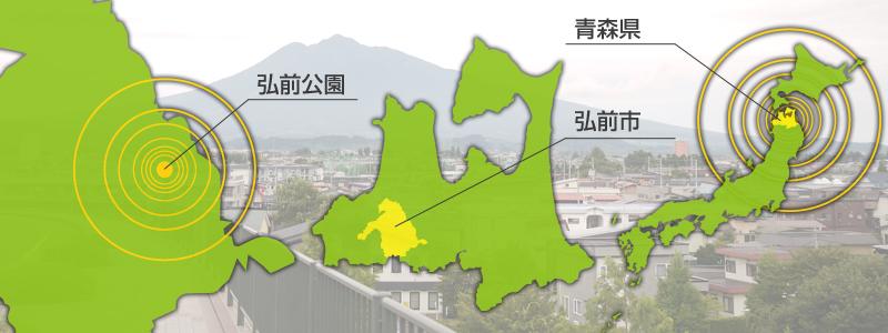 弘前城アクセス
