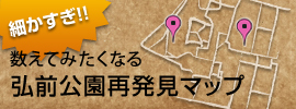 細かすぎ!数えてみたくなる弘前公園再発見マップ