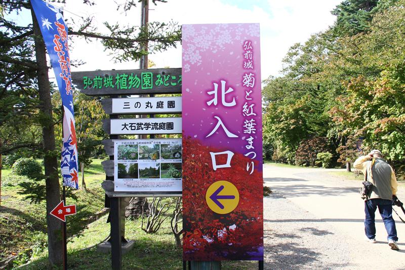 弘前城菊と紅葉まつりの会場入り口