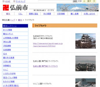 弘前市役所ホームページ ライブカメラ