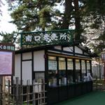 弘前公園「有料区域 券売所」