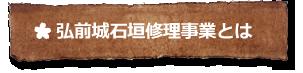 弘前城石垣修理事業とは