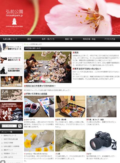 弘前公園(弘前城)でのお花見の楽しみ方ページ