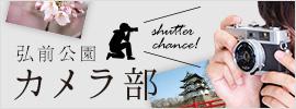 弘前公園カメラ部