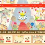 Cross.S-クロス・エス-9月27日~28日は音楽と食と工芸の祭典へ!
