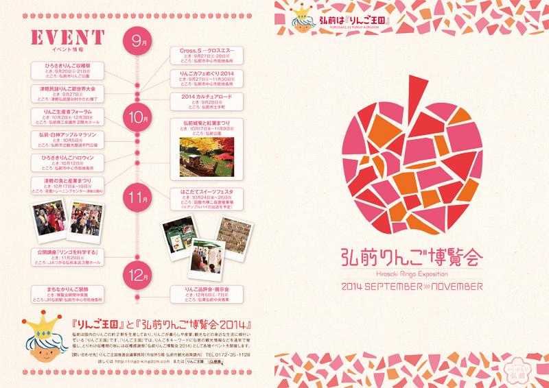 弘前りんご博覧会2014開催!!
