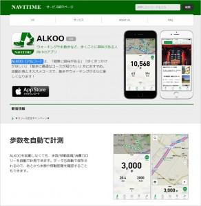 iOS向けウォーキングアプリ「ALKOO(あるこう)」