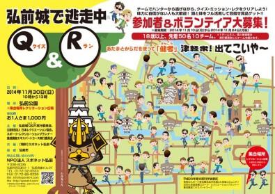 弘前城で逃走中 Q&R(クイズ&ラン)