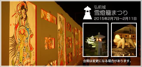 青森県弘前市 弘前城雪灯籠まつり2015年