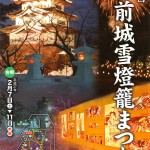 2015年弘前城雪燈籠まつり【2/7~2/11】