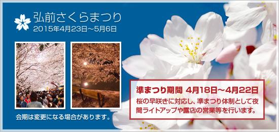 青森県弘前市 弘前さくらまつり2015年