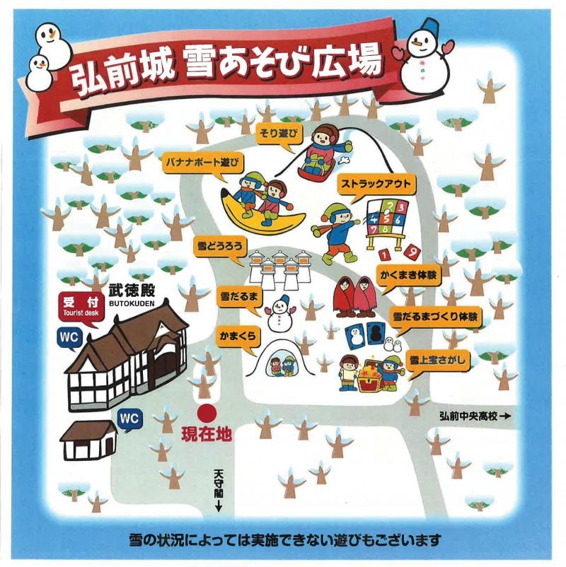 「弘前城雪あそび広場」