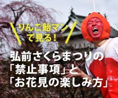 【りんご飴マン】で見る!弘前さくらまつりの「禁止事項」と「お花見の楽しみ方」
