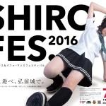 shirofes2016