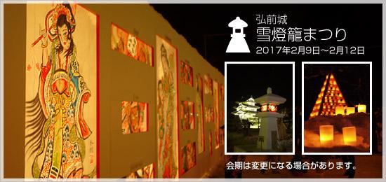 青森県弘前市 弘前城雪燈籠まつり 2017年
