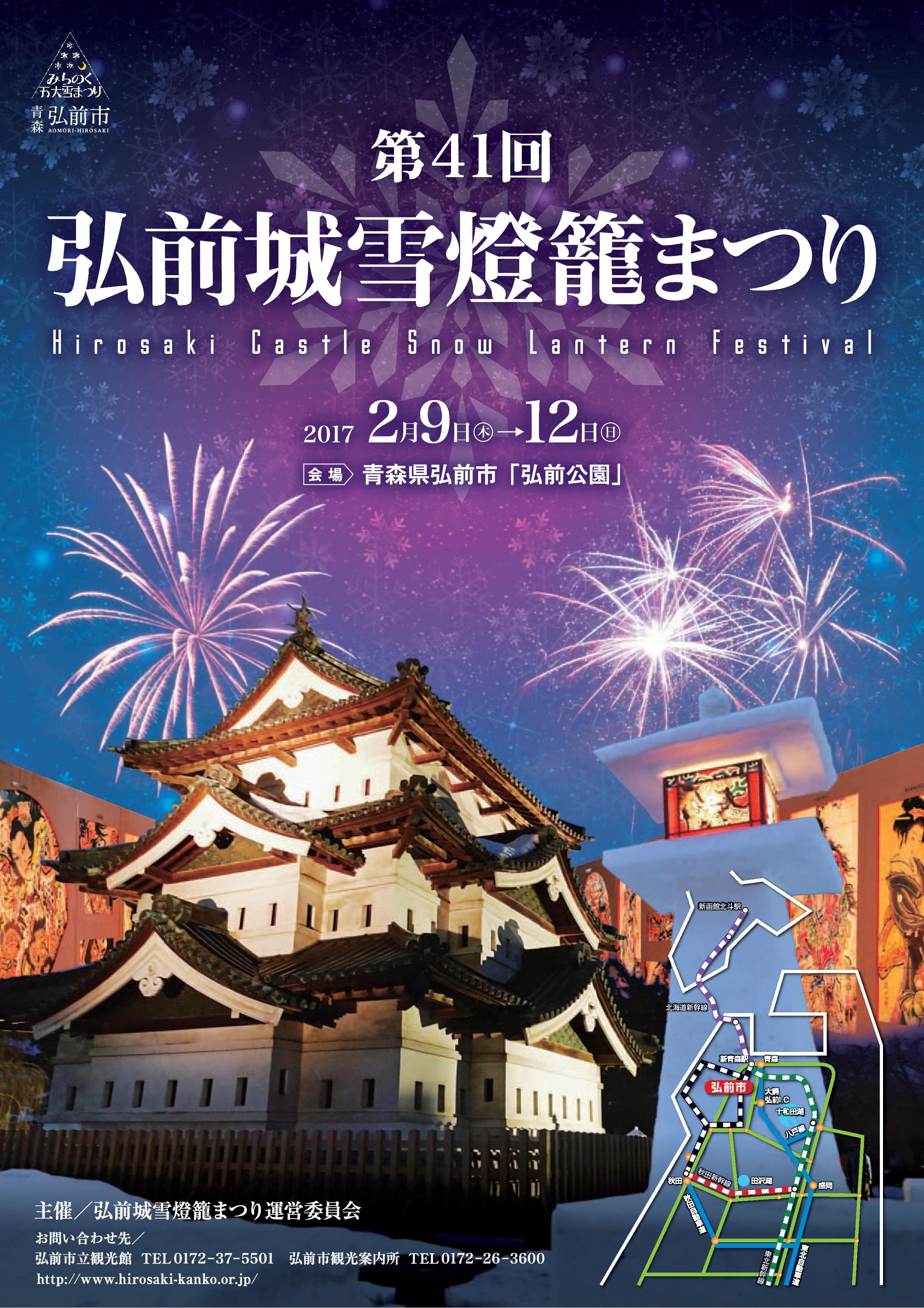 日本100名城スタンプ(弘前城)