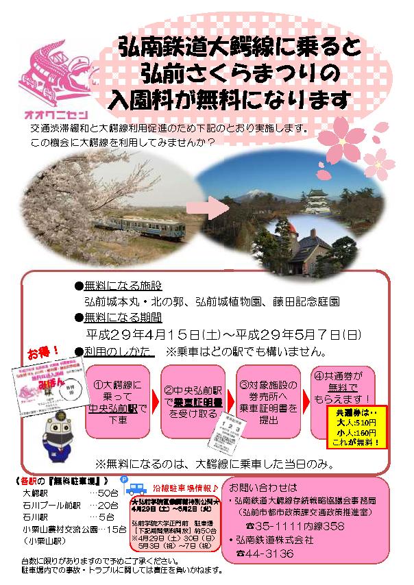 弘南鉄道大鰐線に乗って弘前公園へ!「弘前さくらまつり」の入園料が無料になります