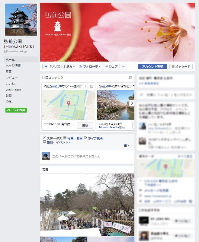 弘前公園 フェイスブック