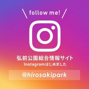 弘前公園Instagram(インスタグラム)始めました