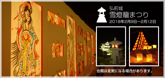 青森県弘前市 弘前城 雪燈籠まつり 2018年