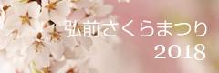 弘前さくらまつり2018