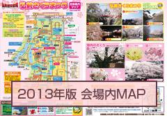 弘前さくらまつり2013年会場内MAP 弘前さくらまつり2013年会場内MAP