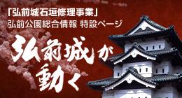 弘前城石垣修理事業「城が動く」 | 弘前公園総合情報
