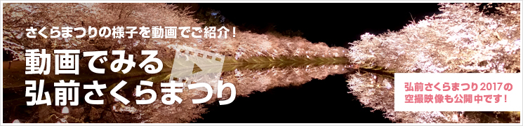 動画で見る弘前さくらまつり(空撮映像)