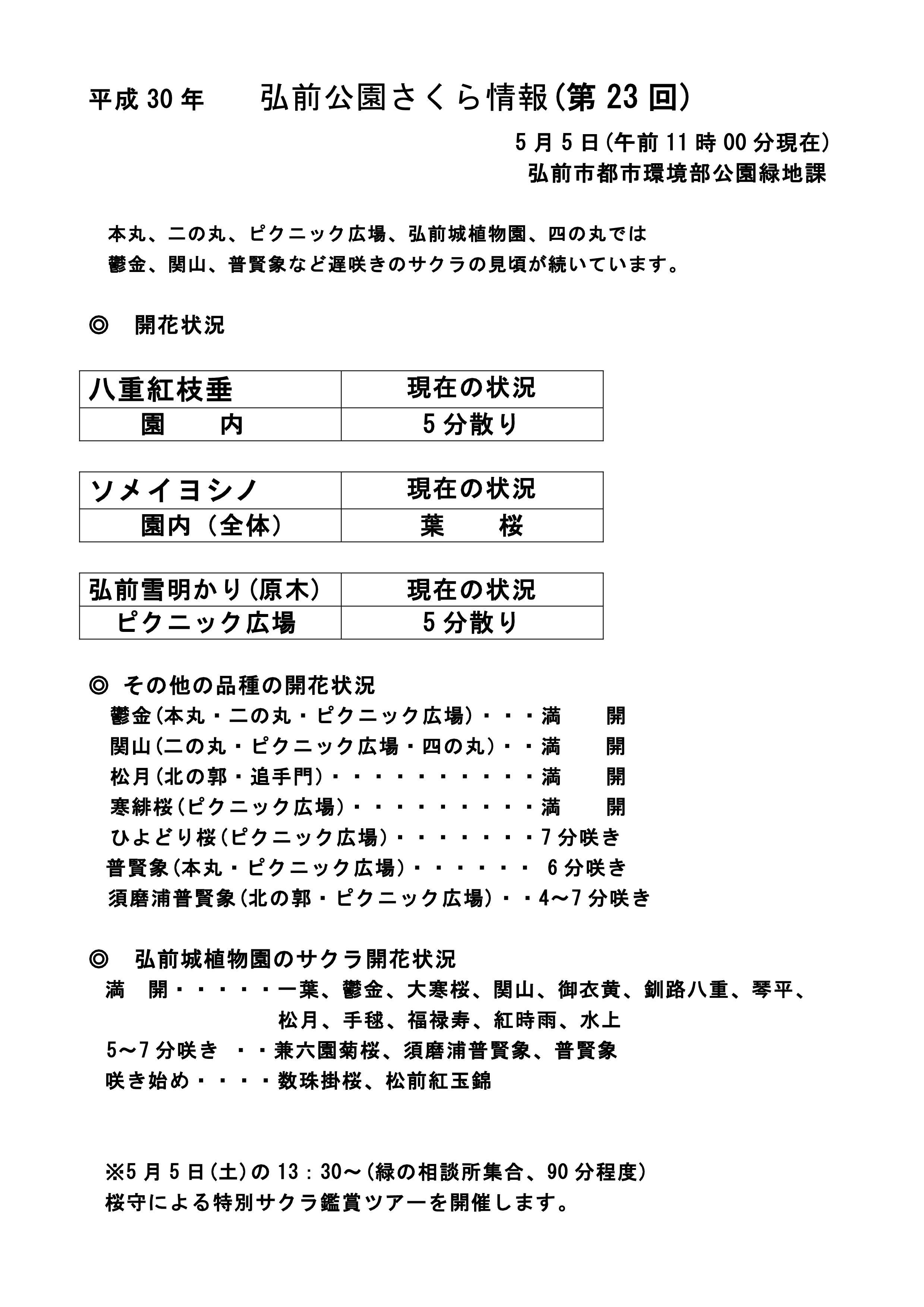 2018年5月5日付 弘前公園さくら情報【弘前公園・弘前城】