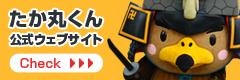 弘前市のマスコットキャラクター「たか丸くん」の公式ウェブサイト