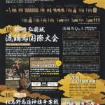 ひろさき卍(まんじ)フェスティバル