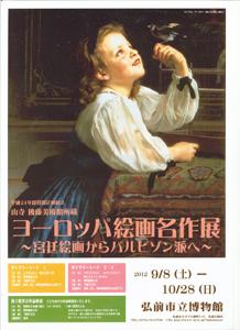 山寺・後藤美術館所蔵 ヨーロッパ絵画名作展