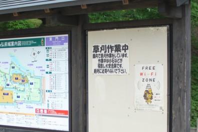 弘前公園の掲示板に書かれている