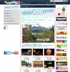 弘前の祭り・イベント、風景、人物、伝統工芸品などの魅力を紹介している動画