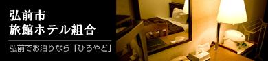 弘前でホテル・旅館を探すなら「弘前市旅館ホテル組合」