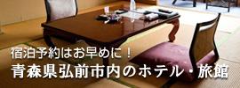 青森県弘前市内のホテル・旅館