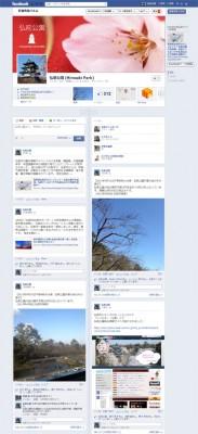弘前公園総合情報サイトFacebookページ「いいね」300人突破!