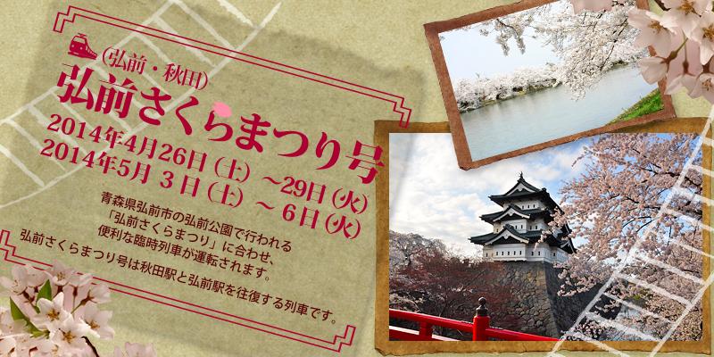 弘前さくらまつり号、2014年4月26日(土)~29日(火・祝)・2014年5月3日(土・祝)~6日(火・祝)