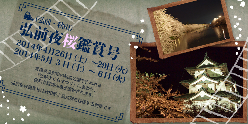 弘前夜桜鑑賞号、2014年4月26日(土)~29日(火・祝)・2014年5月3日(土・祝)~6日(火・祝)