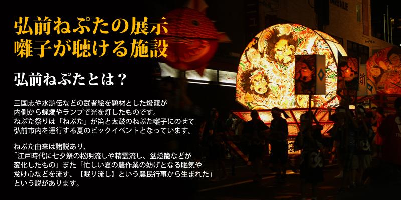 弘前ねぷたとは?三国志や水滸伝などの武者絵を題材とした燈籠が内側から蝋燭やランプで光を灯したものです。ねぷた祭りは「ねぷた」が弘前市内を情緒ある笛や太鼓のねぷた囃子にのせて運行される夏のビックイベントとなっています。ねぷた由来は諸説あり、「江戸時代に七夕祭の松明流しや精霊流し、盆燈籠などが変化したもの」また、「忙しい夏の農作業の妨げとなる眠気や怠け心などを流す、【眠り流し】という農民行事から生まれた」という説があります。