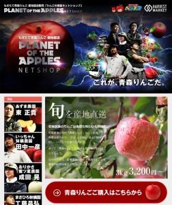 りんごの惑星ネットショップ