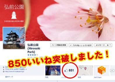 facebookページが850いいね突破しました!