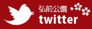 弘前公園twitter