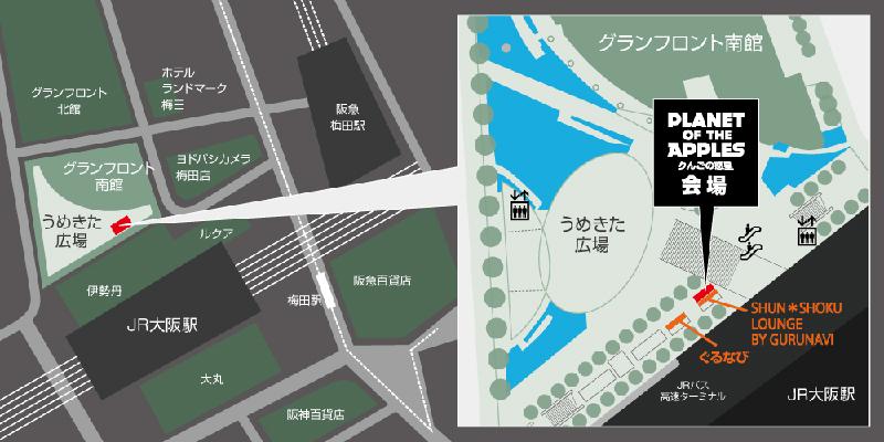 グランフロント大阪 アクセス方法
