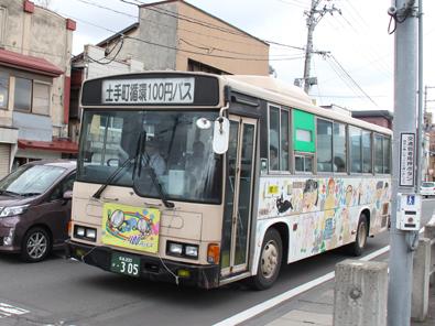 土手町循環100円バス