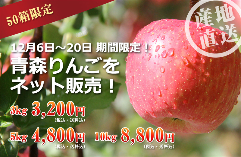 りんごの惑星ネットショップx