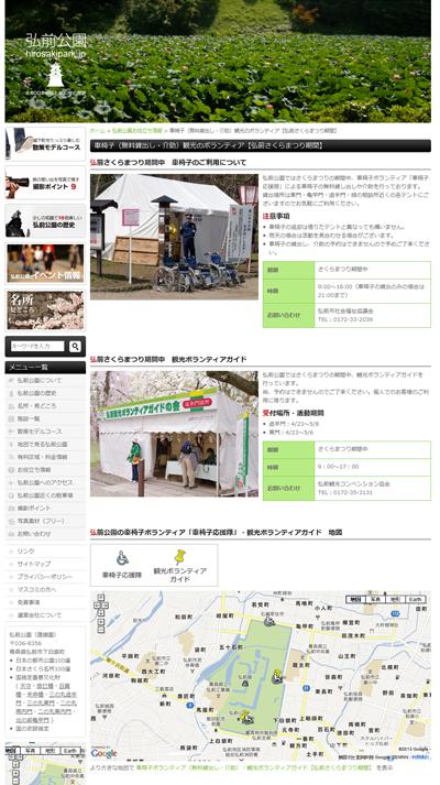 弘前城・弘前公園にお越しの際に便利な情報!