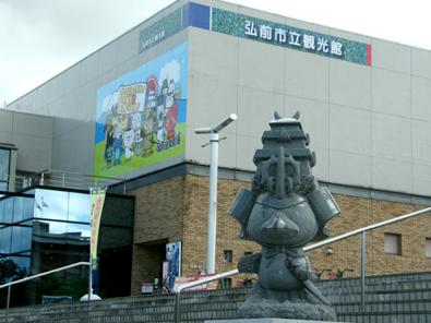 弘前観光館